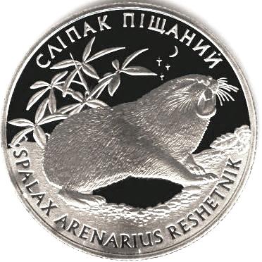 Spalax arenarius on Ukrainian coin